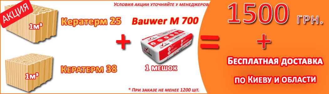 Акция на керамоблок Кератерм 25, 38
