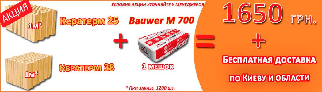 Акция на керамоблок кератерм и смесь bauwer